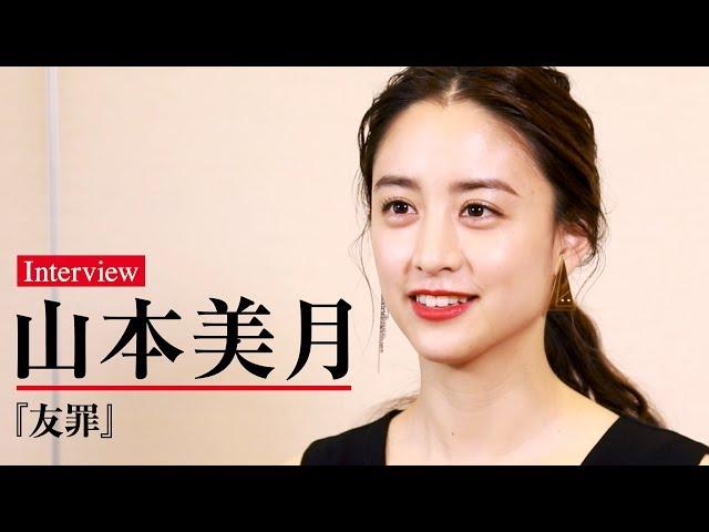 山本美月、生田斗真の演じ分けを参考にしたい!映画『友罪』単独インタビュー