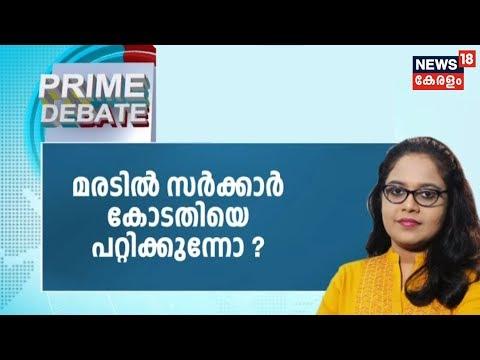 Prime Debate : മരടിൽ സർക്കാർ കോടതിയെ പറ്റിക്കുന്നോ?  | 20th September 2019
