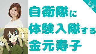 自衛隊に体験入隊する金元寿子 金元寿子 検索動画 20