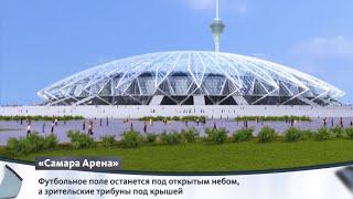 «Самара Арена» (Новый стадион ЧМ-2018) | Технологии | Телеканал 'Страна'