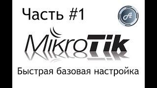 Швидка базова настройка роутера Mikrotik