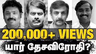 இவர்கள்தான் சமூகவிரோதிகள்!! | The Anti Social elements in Sterlite protest Part 01 |Thoothukudi