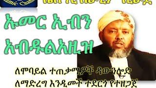 Umer Ibn Abdulaziz (AMHARIC)-  Sheikh Ibrahim Siraj