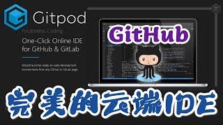 【Git】Gitpod - GitHub完美的云端IDE