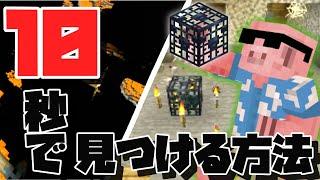 【ドズぼん】#45 10秒でスポナーブロックを見つける方法を知っていますか?【…