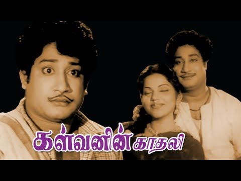 Kalvanin Kathali | Sivaji,P. Bhanumathi | Superhit Tamil Movie HD