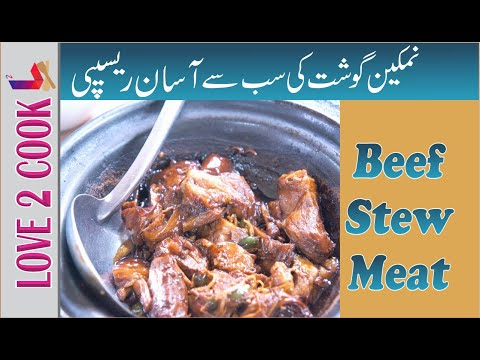 Peshawari Namkeen Gosht Recipe In Urdu-Beef Recipes Indian