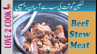 Peshawari Namkeen Gosht Recipe In Urdu Beef Recipes Indian Snack Flicks Videos