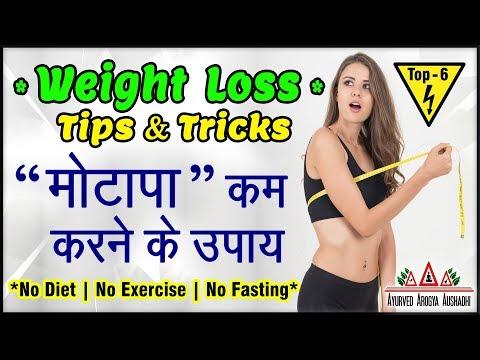 Weight Loss Tips & Tricks - मोटापा कम करने के उपाय - *No Diet | No Exercise | No Fasting* (2019) thumbnail