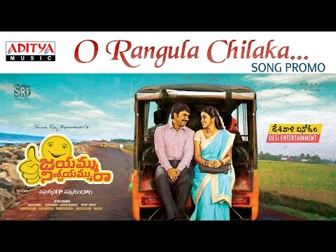 O Rangula Chilaka Song Promo | Jayammu Nischayammu Raa Songs, Srinivas Reddy, Poorna