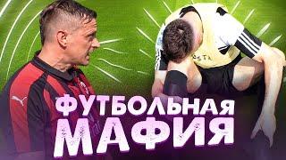 СИБСКАНА ПСИХАНУЛ И ТРАВМИРОВАЛ СОПЕРНИКА // Футбольная мафия