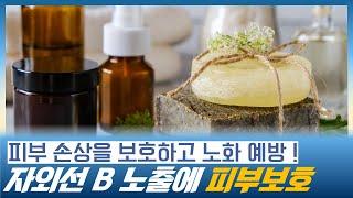 자외선B 노출로 인한 피부 손상을 보호하는 화장품 원료…