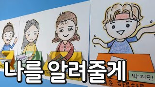 자기소개하기 / 초등미술 / 새학년활동 / 무료도안 (…