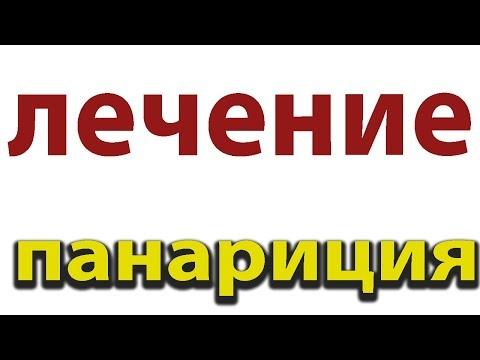 Копеечное средство для лечения панариция. Гнойник на пальце#малиновский