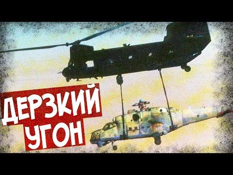 Как Американцы Угнали Ми-24?