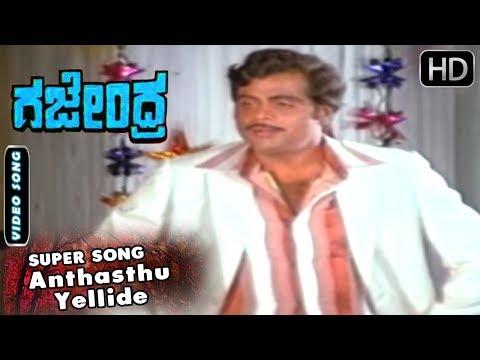 Anthasthu Yellide - Kannada Old Best Video Song   Gajendra    SPB   Ambarish Hit Songs