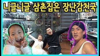[사랑아놀자]니글니글 개그맨 이상훈 삼촌 집은 장난감천국이에요!! 완전 대박 대박!!! 사랑이도 이런 방을 갖고 싶데요ㅋㅋㅋ(feat. 이상훈TV)