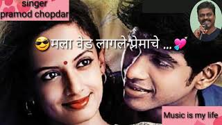 Mala ved lagale premache.karaoke for female singers with male voice.