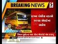 મહારાષ્ટ્રની ઘટનાની અસર સુરતમાં જોવા મળી ॥ Sandesh News