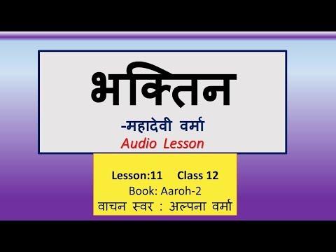 L 11.Reading of भक्तिन -Bhaktin -Class 12- Aaroh 2 by Alpana Verma