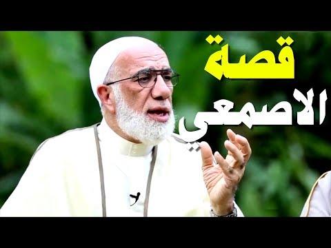 من اغرب القصص مع عمر عبد الكافي وقصة الاصمعي الذي حفظ القران و 50 الف حديث وعمره 7 سنوات thumbnail