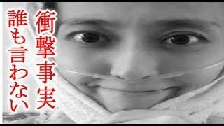 【ヤバ画あり】小林麻央が亡くなった誰も言わない本当の原因が判明・・・・ 小林麻央 動画 13
