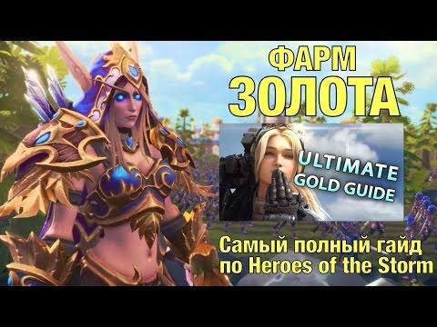 видео: Фарм золота в heroes of the storm