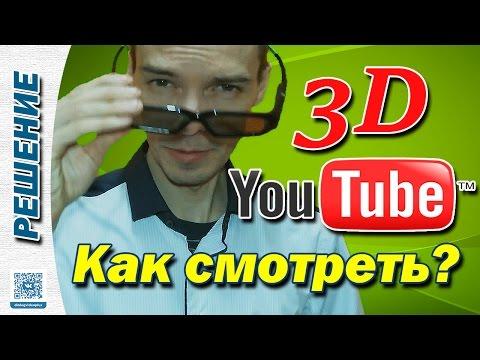 Как настроить 3d видео на компьютере