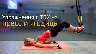 Девушкам: упражнения на пресс и ягодицы с петлями TRX(Применение функциональных петлей TRX в данном виде тренировок на пресс и ягодицы поможет эффективнее нагруз..., 2014-12-18T08:04:05.000Z)