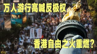 时事大家谈:万人高喊反极权,香港重燃民主之火?