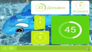 игра 94 процента уровень 70 картинка надувной дельфин