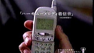 2000年ごろのドコモの携帯電話208のCMです。田村正和さんが出演されてま...