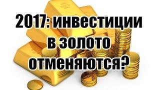 видео Инвестиции в золото. Стоит ли вкладывать деньги в драгоцееный металл?