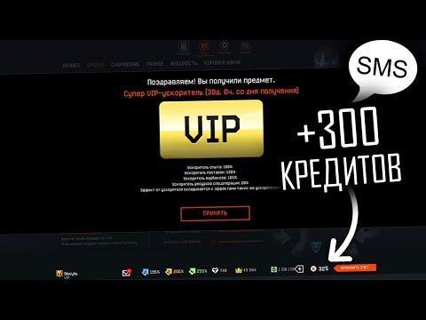 ОТПРАВЬ СМС И ПОЛУЧИ СУПЕР VIP и 300 Кредитов В WARFACE