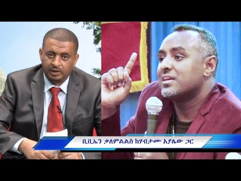 Must Watch: Sadik Ahmed'a Exclusive Interview With Habtamu Ayalew | BBN