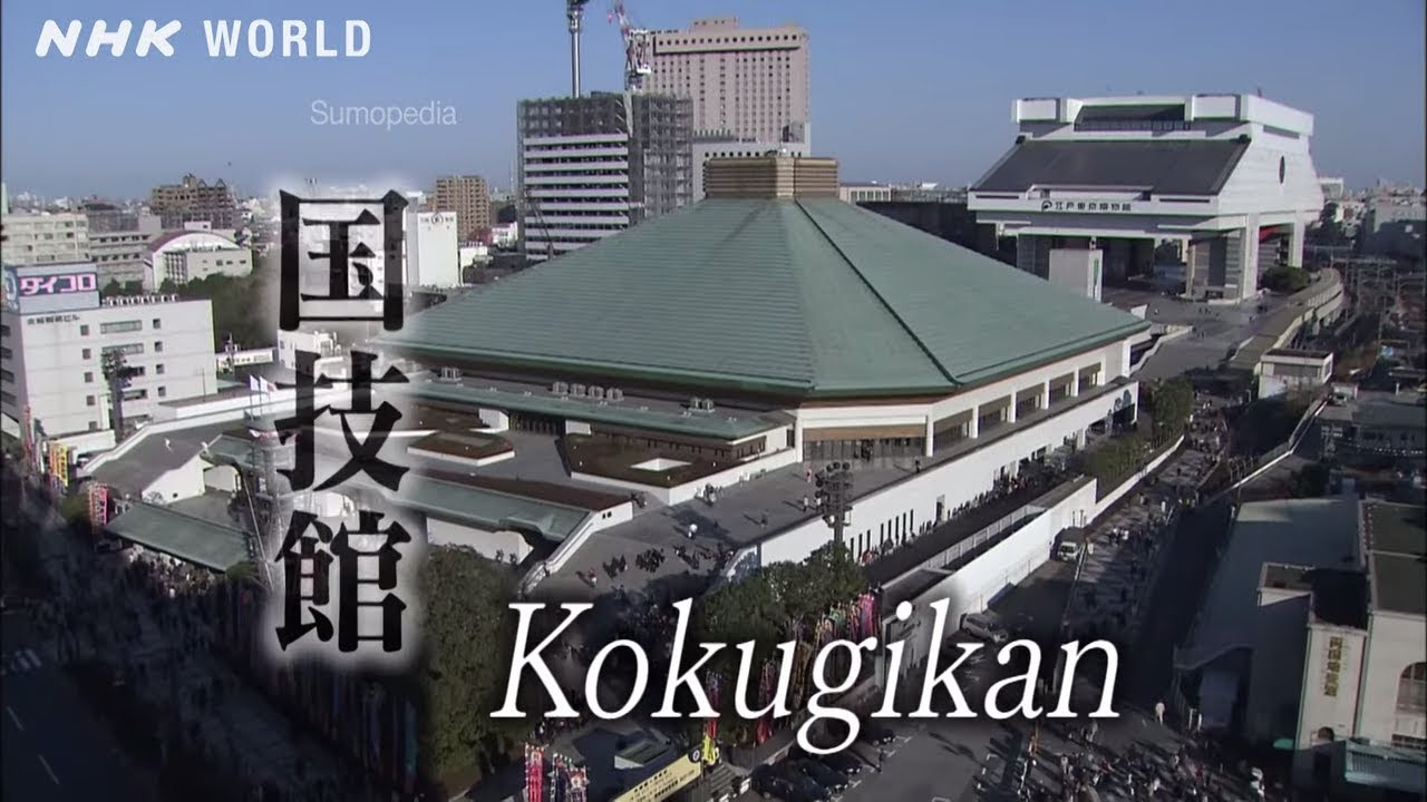Photo of Kokugikan [国技館] – SUMOPEDIA – video