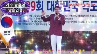 가수 남훈아 / 남은인생 / 코리아스타쇼TV / 한국문…