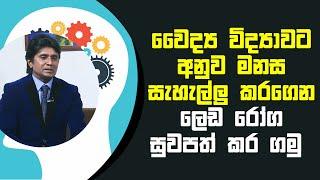 වෛද්ය විද්යාවට අනුව මනස සැහැල්ලු කරගෙන ලෙඩ සුවපත් කරගමු   Piyum Vila   20 - 05 - 2021   SiyathaTV Thumbnail