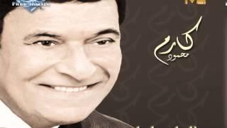 Karem Mahmoud - Einy Bitrif (Audio) | كارم محمود - عينى بترف