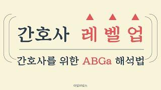 [아임어널스] 간호사를 위한 ABGa, 동맥혈가스 해석…