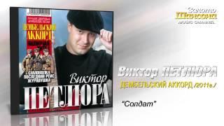 Виктор Петлюра - Солдат (Audio)