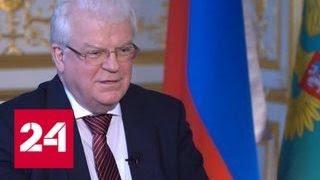 Чижов: многие в ЕС выступают за пересмотр санкционной политики в отношении России - Россия 24