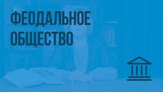 Феодальное общество. Видеоурок по Всеобщей истории 6 класс