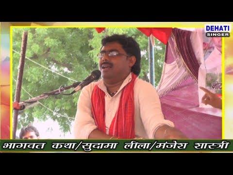 NEW BHAGAWAT KATHA MANJESH SHASTRI