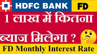 HDFC Bank Fixed Deposit Interest Monthly Payment Of Rs.1 Lakh FD | HDFC Bank FD interest Rates 2020