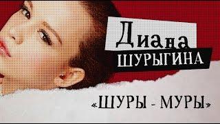 """""""Новая жизнь Дианы Шурыгиной!"""" Смотрите на канале malakhov007!"""