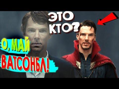 Шерлок - УПОРОТЫЙ ДЕТЕКТИВ #7 /Переозвучка, смешная озвучка, пародия/