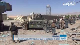 مقتل 26 جنديا وإصابة 13 آخرين في هجوم لطالبان جنوبي أفغانستان