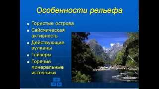 Новая Зеландия презентация по географии
