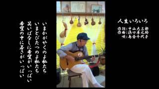 """演歌ギター""""俗楽礼賛""""日本演歌とポップスの区分けは不必要な曲で エイト..."""